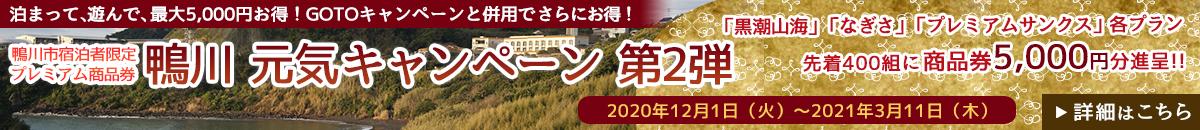 鴨川元気キャンペーン